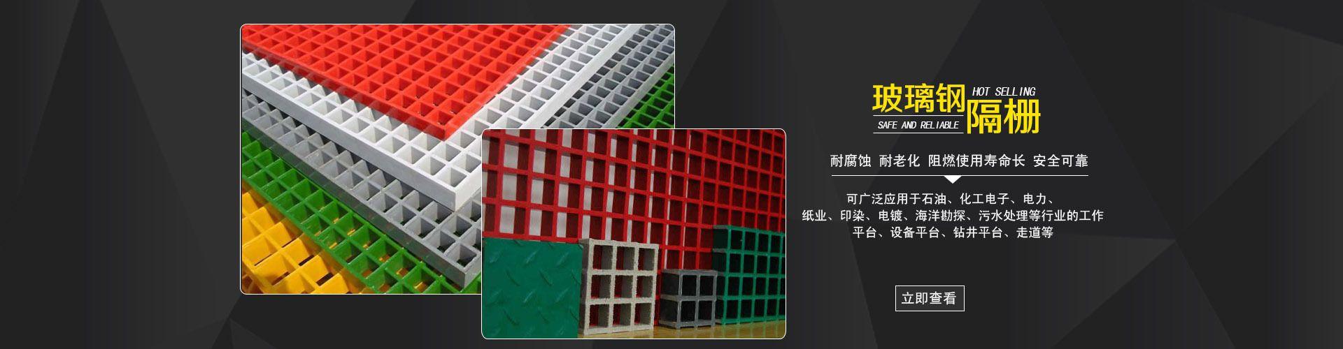 玻璃钢格栅板生产厂家