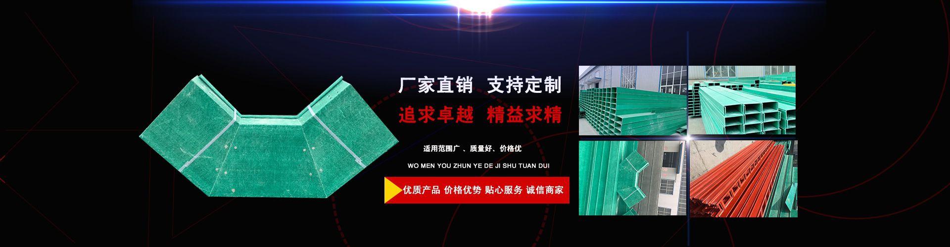 玻璃钢防腐线槽生产厂家