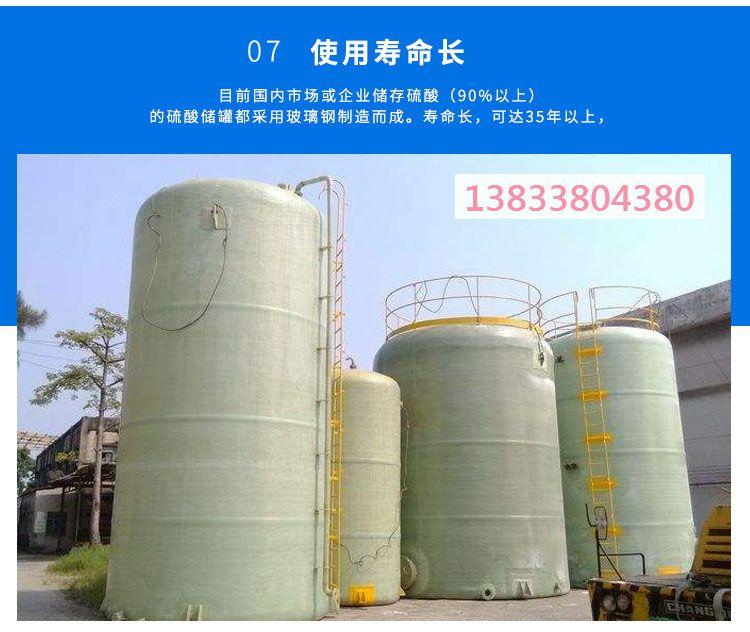 玻璃钢防腐储罐生产厂家