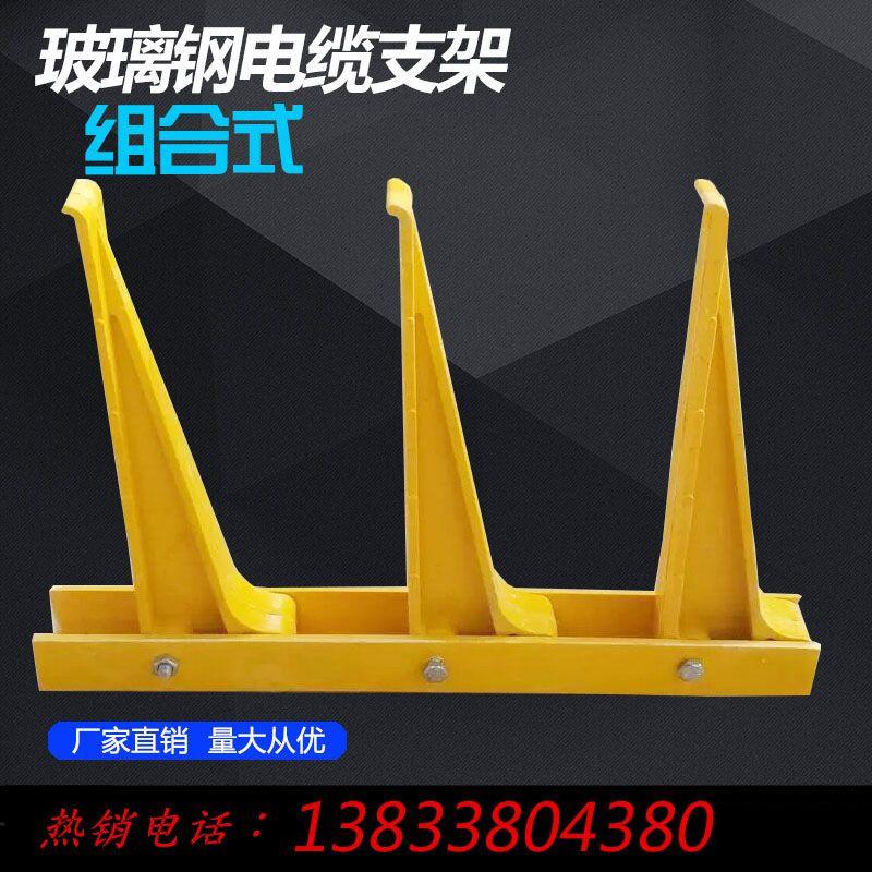玻璃钢组合式电缆沟支架生产厂家