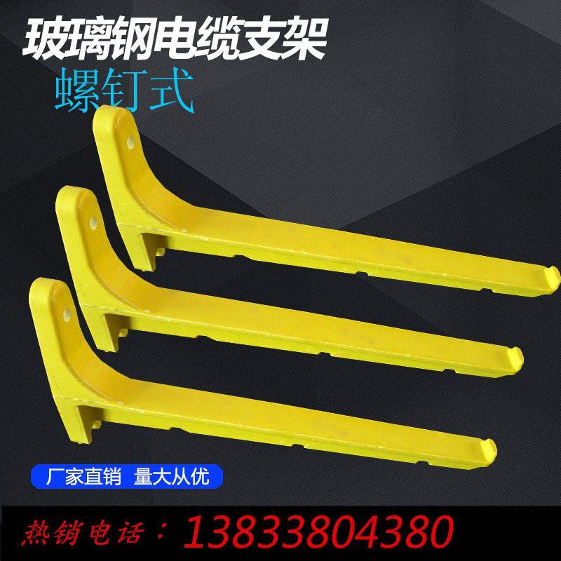 玻璃钢螺钉式电缆支架生产厂家