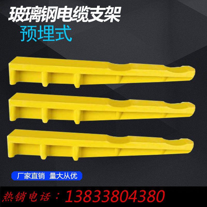 玻璃钢预埋式电缆支架生产厂家