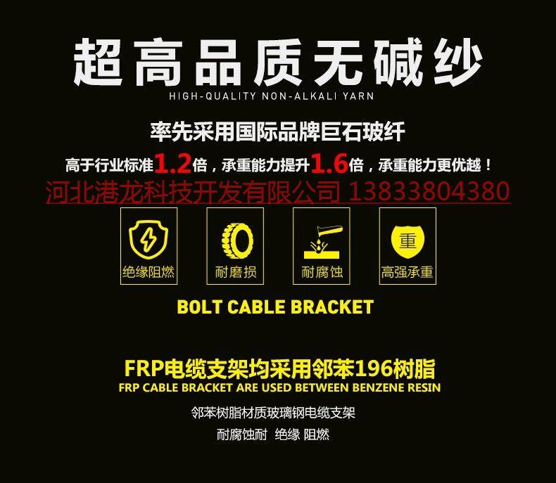 玻璃钢电缆沟支架多少钱