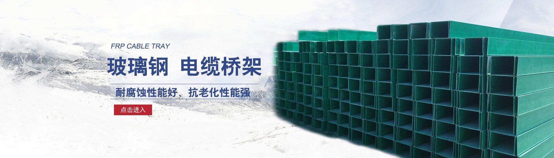 玻璃钢电缆桥架生产厂家