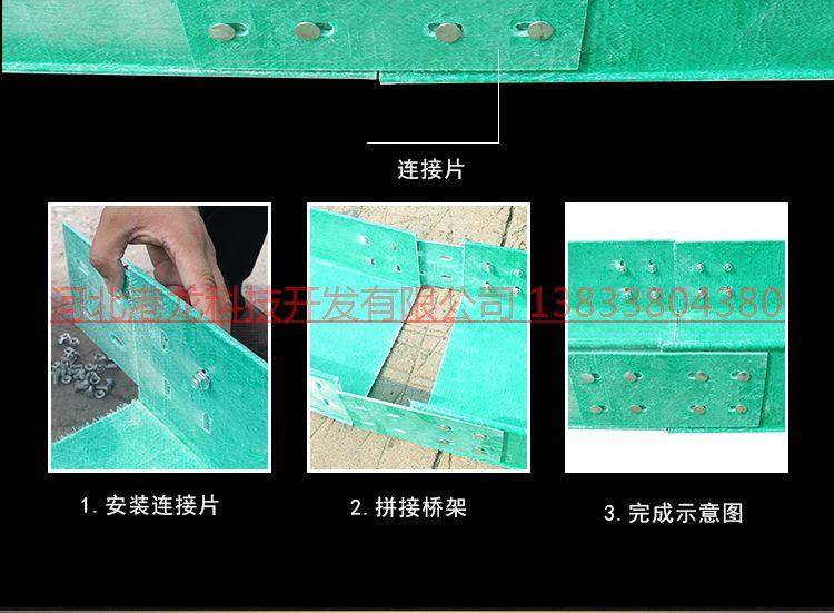 玻璃钢梯形桥架生产厂家