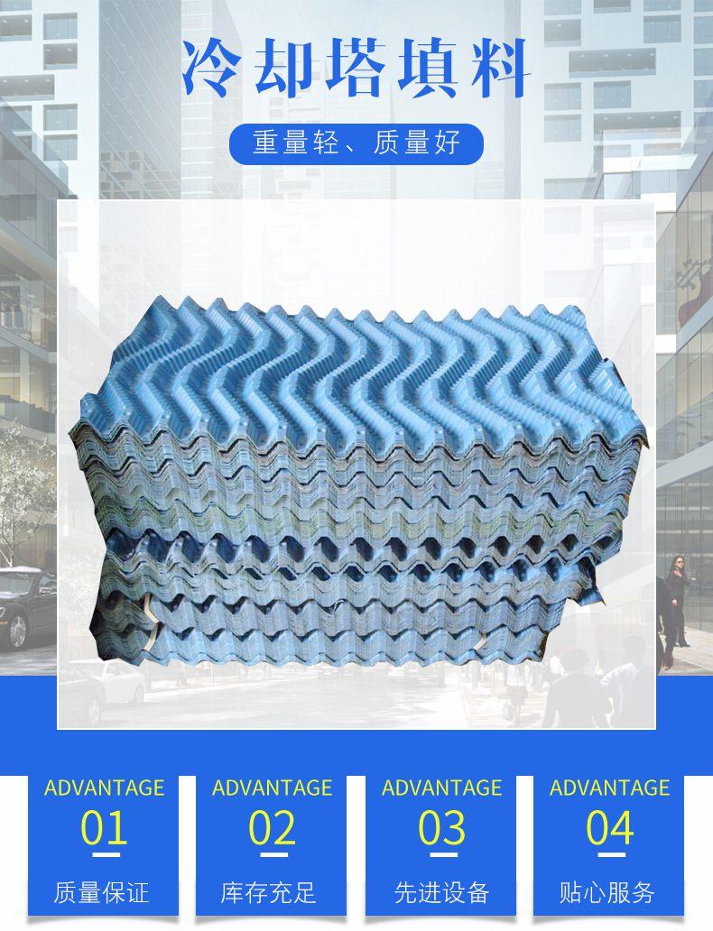 方形冷却塔更换填料