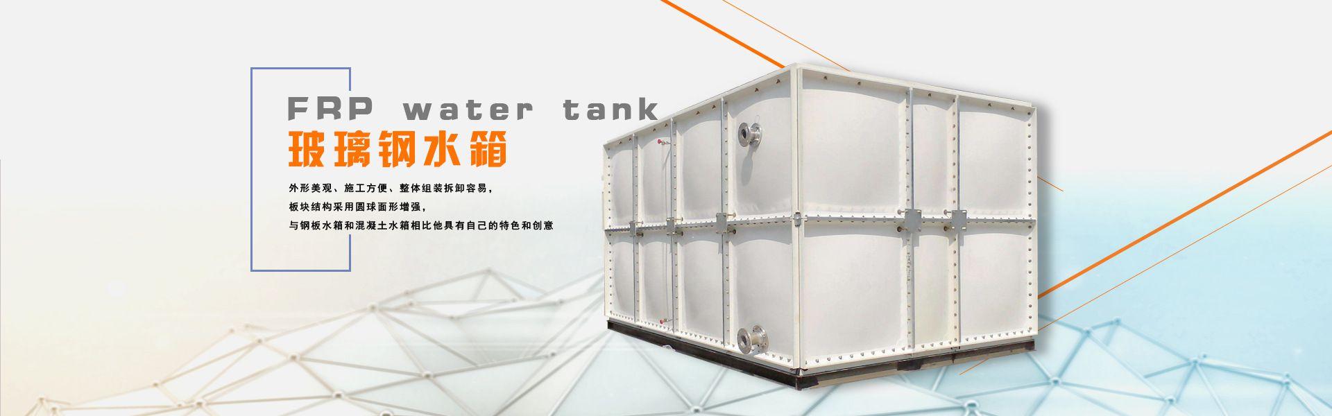 玻璃钢消防水箱生产厂家