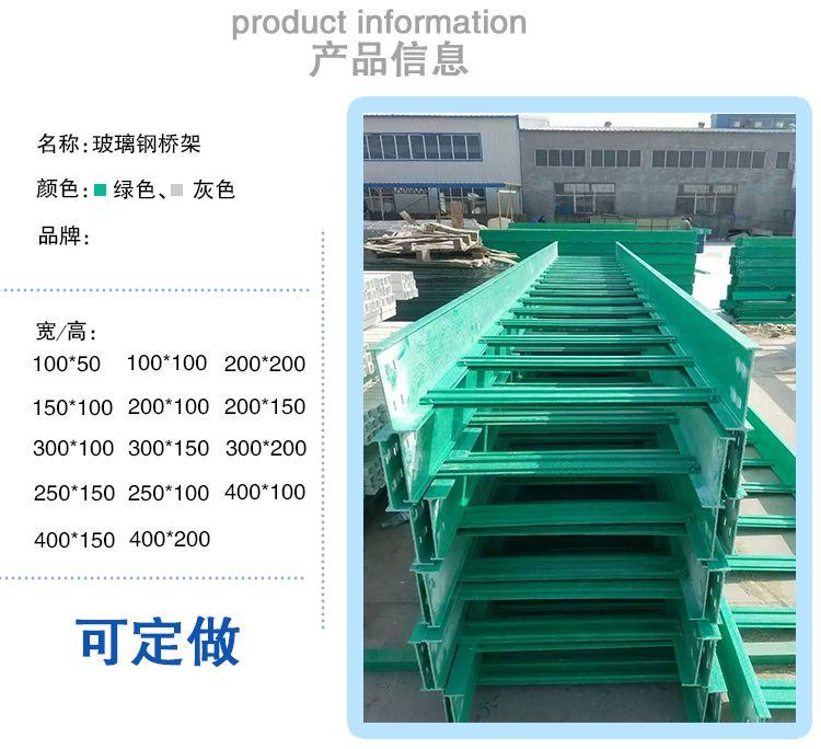 复合桥架生产厂家