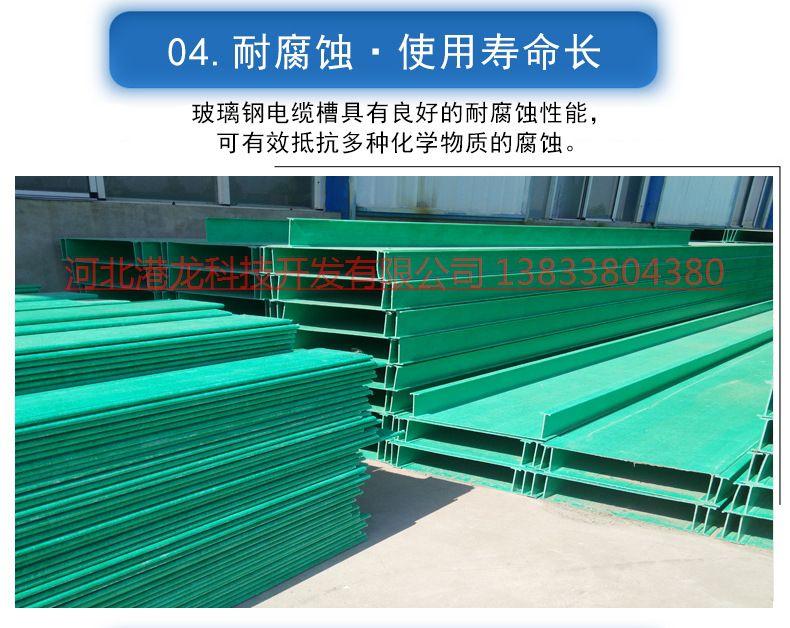 玻璃钢电缆桥架型号